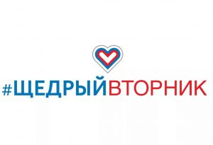 https://www.givingtuesday.ru/